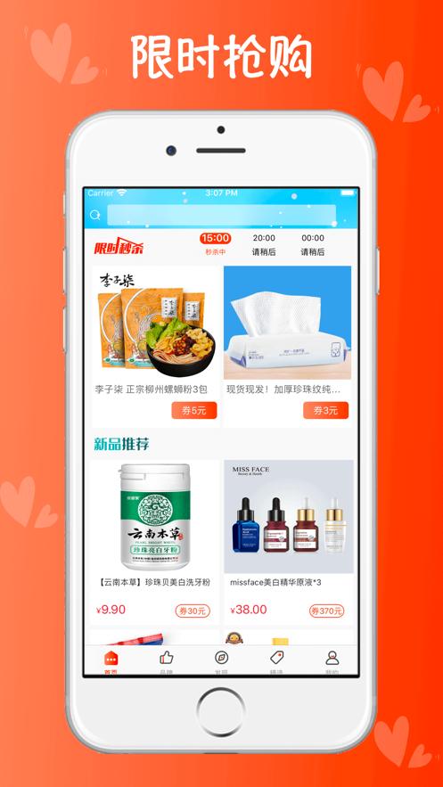 优惠卷app开发