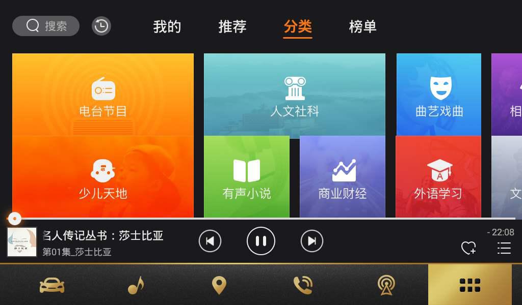 听书app开发
