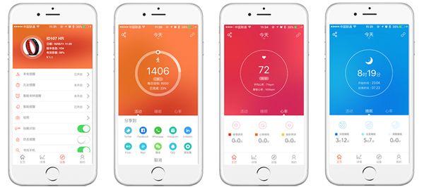智能穿戴app开发