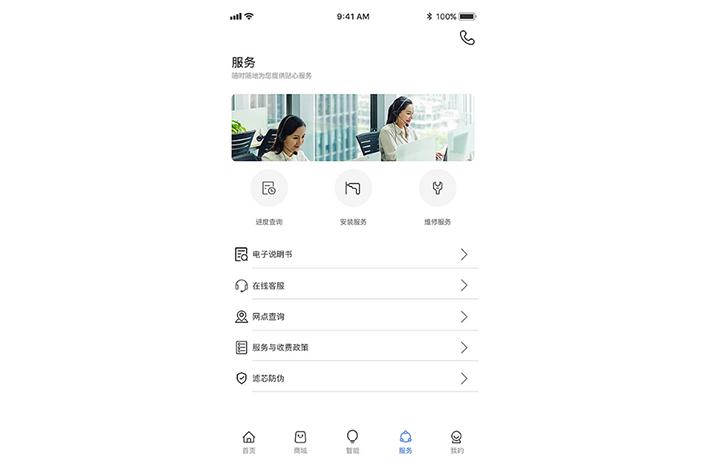 智能家电app开发
