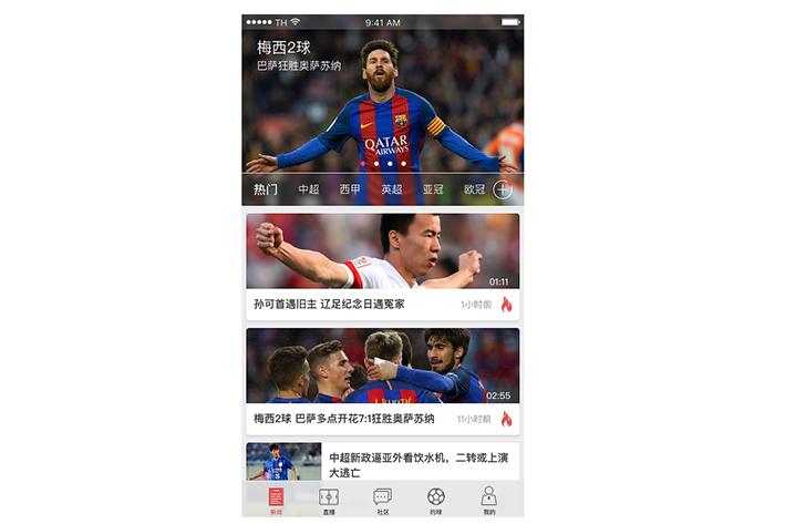 体育直播app开发