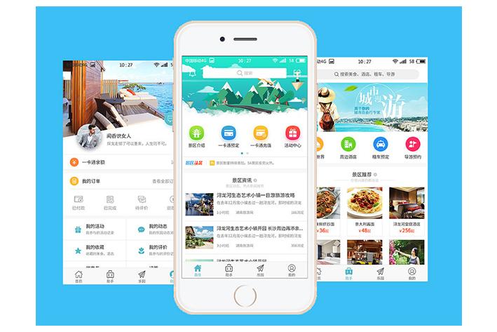 智能景区app开发