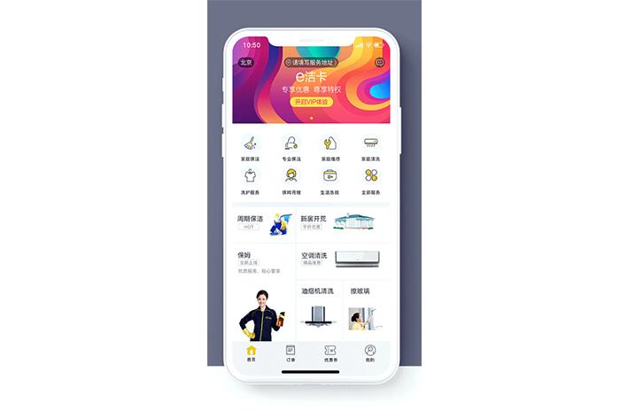 家政预约app开发